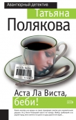 Книга Аста ла виста, беби! автора Татьяна Полякова