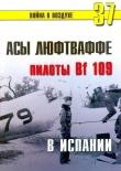 Книга Асы люфтваффе пилоты Bf 109 в Испании автора С. Иванов