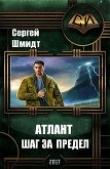 Обложка: Атлант. Книга Первая. Шаг за предел. (СИ)