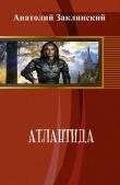 Книга Атлантида (СИ) автора Анатолий Заклинский