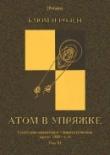Книга Атом в упряжке автора Блюм и Розен
