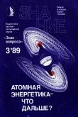 Книга Атомная энергетика — что дальше? автора М. Аджиев