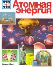 Книга Атомная энергия автора Зигфрид Ауст