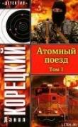 Книга Атомный поезд. Том 1 автора Данил Корецкий