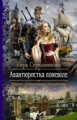 Книга Авантюристка поневоле автора Кира Стрельникова