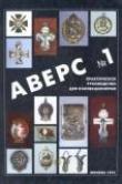 Книга Аверс № 1.Практическое руководство для коллекционеров автора В. Кривцов