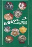 Книга Аверс № 2. Советские знаки и жетоны автора В. Кривцов
