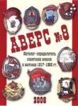 Книга Аверс № 8. Каталог-определитель советских знаков и жетонов 1917-1980 г.г. автора В. Кривцов