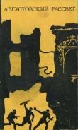 Книга Августовский рассвет (сборник) автора Теодор Константин