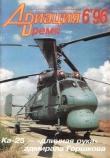 Книга Авиация и Время 1996 № 6 (20) автора авторов Коллектив