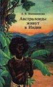Книга Австралоиды живут в Индии автора Людмила Шапошникова