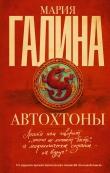 Книга Автохтоны автора Мария Галина