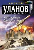 Книга Автоматная баллада автора Андрей Уланов