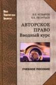 Книга Авторское право. Вводный курс автора Константин Леонтьев