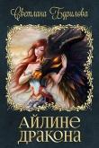 Книга Айлине дракона (СИ) автора Светлана Бурилова