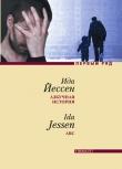 Книга Азбучная история автора Ида Йессен