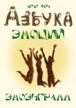 Книга Азбука Эмоций– Эмоэнграмм автора Лени Фич