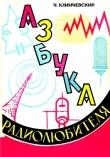 Книга Азбука радиолюбителя автора Чеслав Климчевский