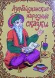 Книга Азербайджанские народные сказки автора Автор Неизвестен