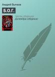 Книга Б.О.Г. автора Андрей Бычков