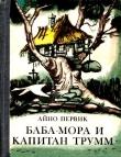 Книга Баба-Мора и Капитан Трумм автора Айно Первик