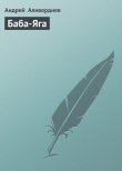Книга Баба-Яга автора Андрей Аливердиев