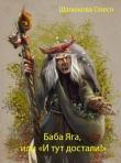 Книга Баба Яга (СИ) автора Олеся Шалюкова