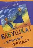 Книга Бабушка! — кричит Фридер автора Гудрун Мебс