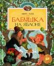 Книга Бабушка на яблоне. Повести автора Мира Лобе