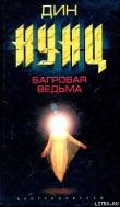 Книга Багровая ведьма автора Дин Рей Кунц