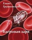 Книга Багровая заря (СИ) автора Елена Грушковская