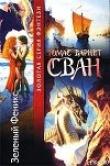 Книга Багрянка автора Томас Сван
