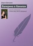 Книга Балерина в бахилах автора Дарья Донцова