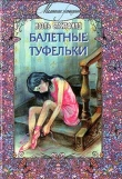 Книга Балетные туфельки автора Ноэль Стритфилд