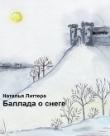 Книга Баллада о снеге автора Наталья Литтера