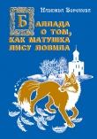 Книга Баллада о том, как матушка лису ловила автора Надежда Воронова