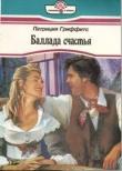 Книга Баллада счастья автора Патриция Гриффитс