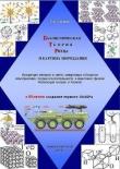 Книга Баллистическая теория Ритца и картина мироздания автора Сергей Семиков