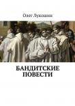 Книга Бандитские повести автора Олег Лукошин