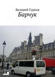 Книга Барчук автора Валерий Гурков