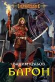 Книга Барон автора Вадим Крабов