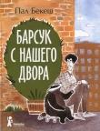 Книга Барсук с нашего двора автора Пал Бекеш