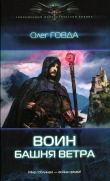 Книга Башня ветра автора Олег Говда