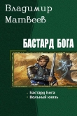 Книга Бастард Бога (Дилогия) автора Владимир Матвеев