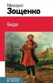 Книга Беда (сборник) автора Михаил Зощенко