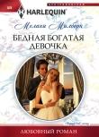 Книга Бедная богатая девочка  автора Мелани Милберн