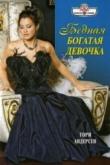 Книга Бедная богатая девочка автора Тори Андерсен