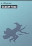 Книга Бедная Лиза автора А. Мухитова