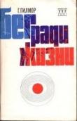 Книга Бег ради жизни автора Гарт Гилмор