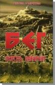 Книга Бег сквозь лабиринт автора Татьяна Величкина